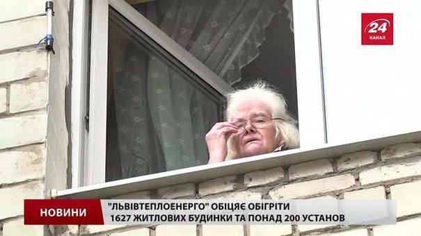 Тепло подали у домівки майже всіх львів'ян