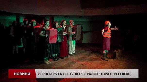 Актори львівського театру імені Леся Курбаса почали благодійний мистецький марафон