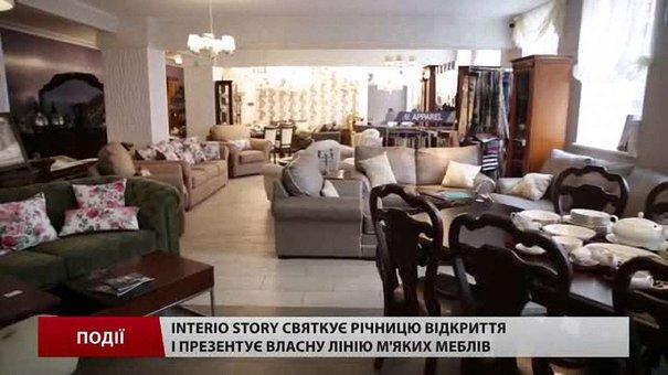 Interio Story святкує річницю відкриття і презентує власну лінію м'яких меблів