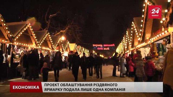 Провести Різдвяний ярмарок у Львові зголосилась лише одна фірма