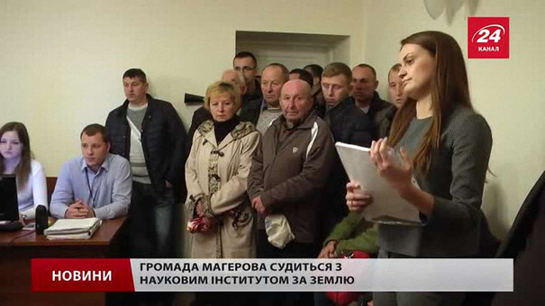 Громада Магерова на Львівщині судиться з науковцями
