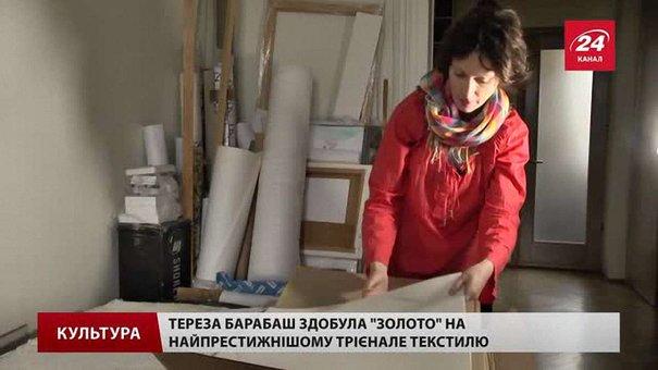 Тереза Барабаш, яка взяла «золото» на світовому трієнале текстилю, тепер буде в його журі