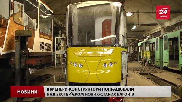 На «Львівелектротрансі» показали, як виглядатимуть трамваї після реставрації