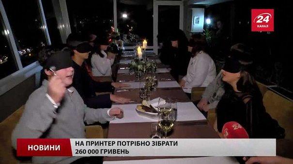 На благодійній «вечері наосліп» у Львові зібрали лише третину запланованої суми