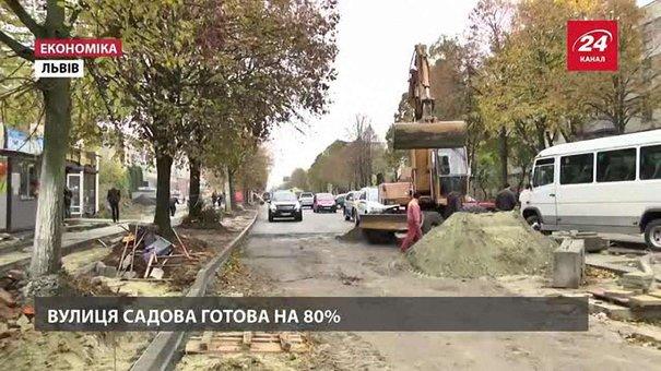 Ремонт на вул. Садовій у Львові обіцяють завершити 20 листопада