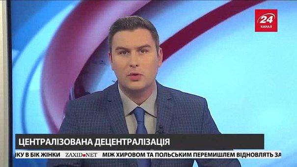 Головні новини Львова за 25 жовтня