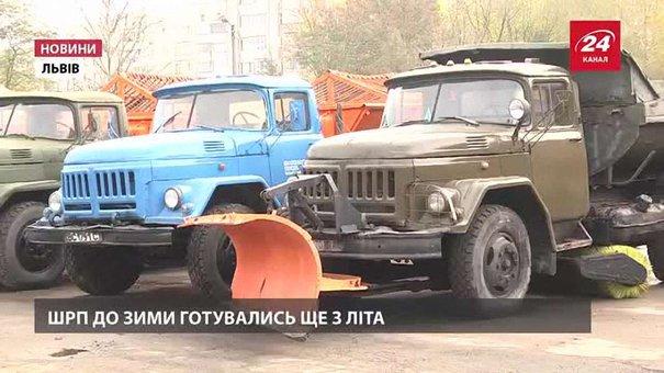 Комунальні підприємства Львова готові до зими