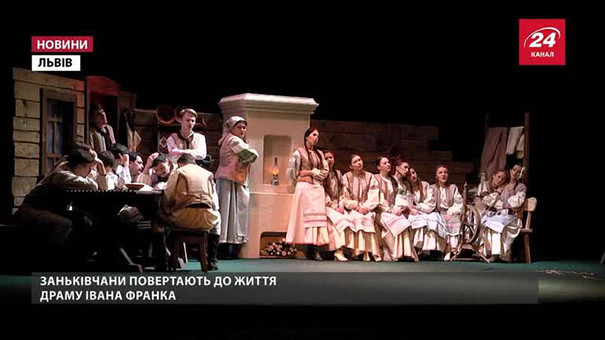 «Украдене щастя» Івана Франка повертається на сцену заньківчан