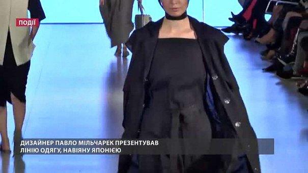 Дизайнер Павло Мільчарек презентував лінію одягу, навіяну Японією