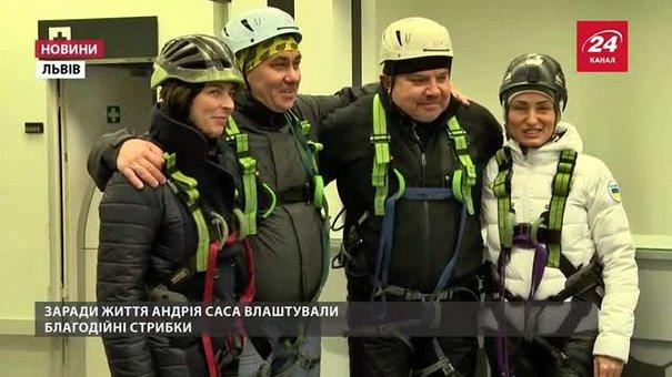 Екстремальними стрибками львів'яни зібрали ₴12 тис. для хворого Андрійка Саса