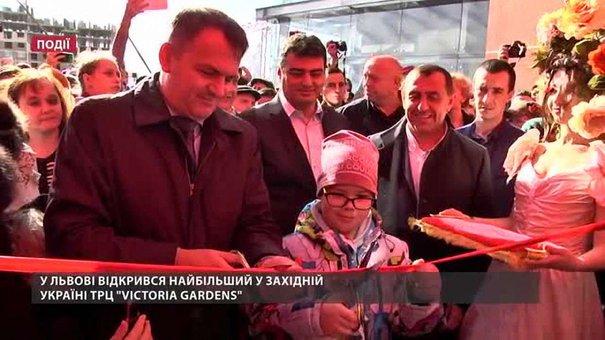 У Львові відкрився найбільший у Західній Україні ТРЦ Victoria Gardens