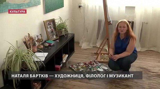 Львівська художниця Наталія Бартків пропонує мандрівку в едем