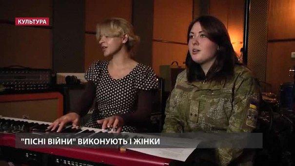 У Львові для проекту «Пісні війни» жінки з родин бійців АТО записують сингл
