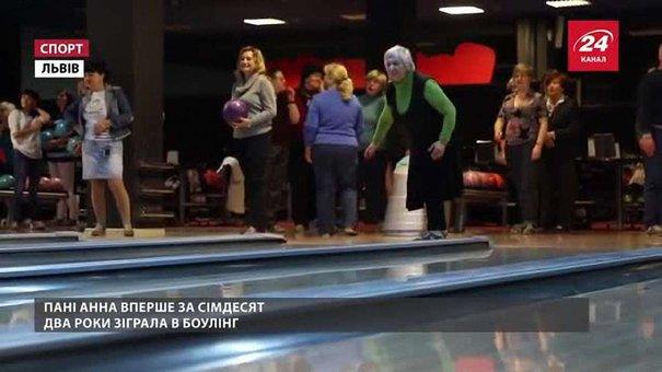 Львівські пенсіонери помірялися силами в боулінгу