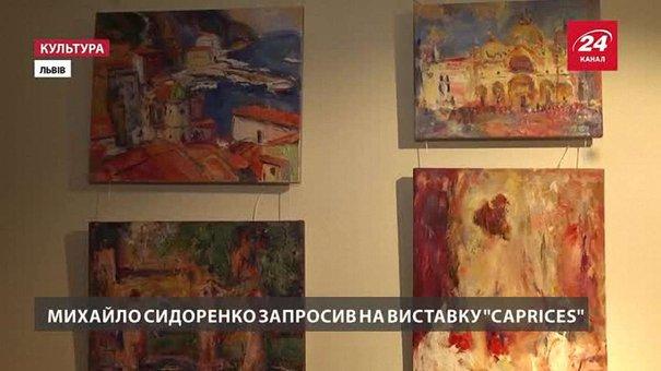 Львівський митець Михайло Сидоренко запрошує на виставку «CAPRIces»