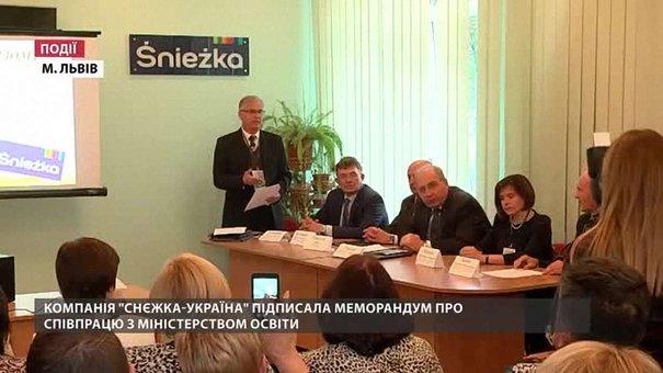 Компанія «Снєжка-Україна» підписала Меморандум про співпрацю з Міністерством освіти
