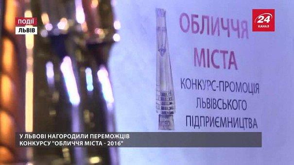 У Львові нагородили переможців конкурсу «Обличчя міста 2016»