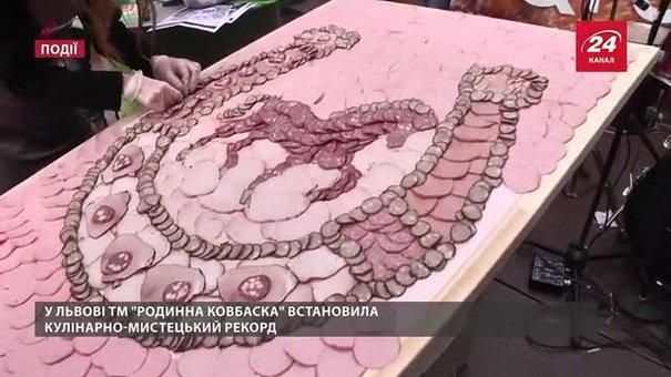 У Львові ТМ «Родинна ковбаска» встановила кулінарно-мистецький рекорд