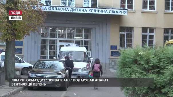 ПриватБанк подарував апарат вентиляції легень лікарні «Охматдит»