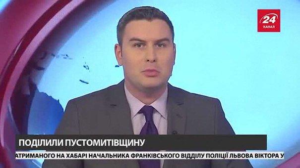 Головні новини Львова за 8 листопада