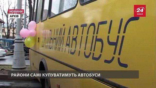 Вже рік на Львівщині не можуть закупити «Школяриків» і вирішили віддати гроші районам