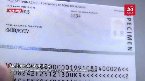 На Львівщині почали приймати заяви на виготовлення пластикових паспортів