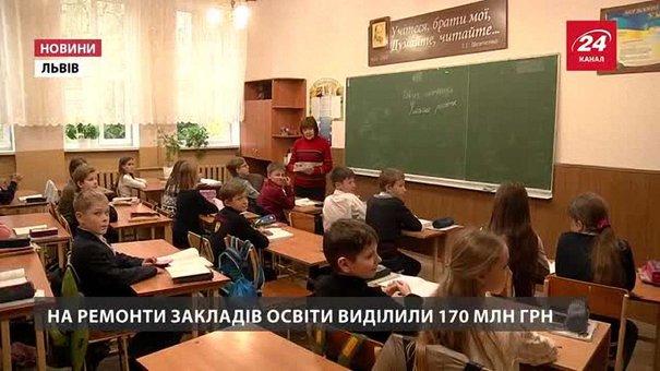 У Львові 55 шкіл та 18 садків отримали гроші на ремонти