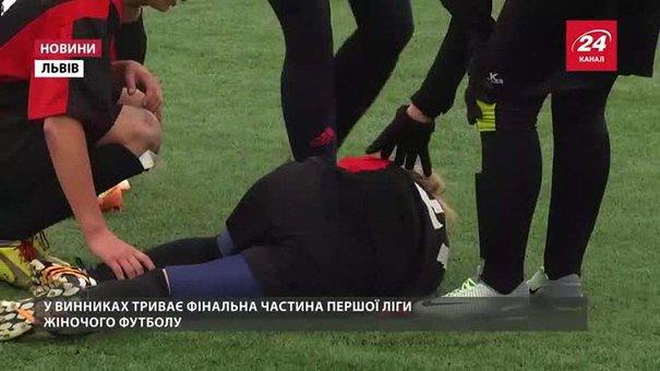 «Львів'яночка» втратила шанси на «золото» Першої ліги