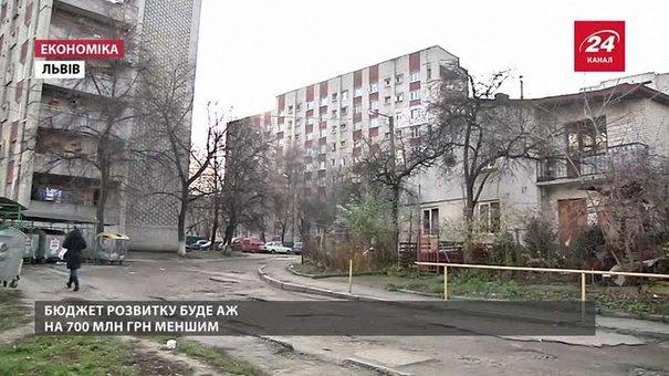 Львівська міськрада прийняла бюджет міста на 2017 рік