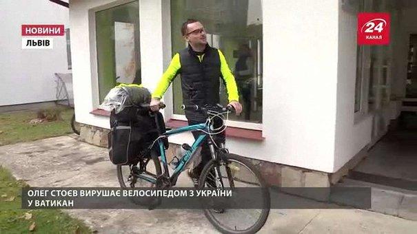 Українець вирушив велосипедом зі Львова до Ватикану заради благодійності
