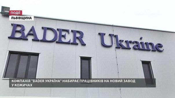 Після будівництва нового заводу в селі Кожичі компанія «Бадер Україна» проводить набір на роботу