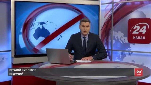 Головні новини Львова за 11 дистопада