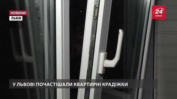 У Львові почастішали квартирні крадіжки
