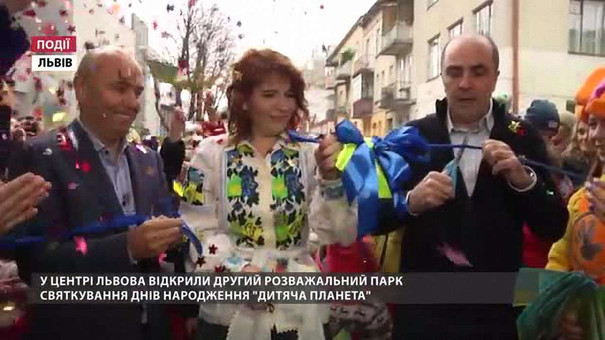 У центрі Львова відкрили другий розважальний парк святкування днів народження «Дитяча Планета»