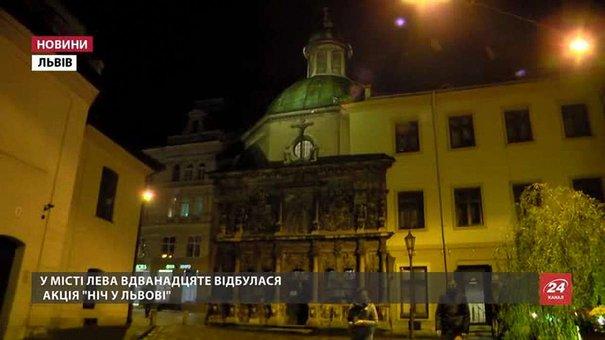 «Ніч у Львові» цього року відвідали понад 10 тисяч осіб