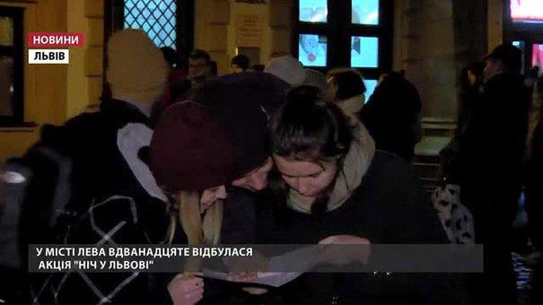 У місті Лева в дванадцяте відбулася акція «Ніч у Львові»