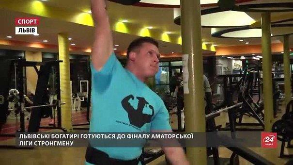 Львівські богатирі гартують м'язи перед фіналом Аматорської ліги стронгмену