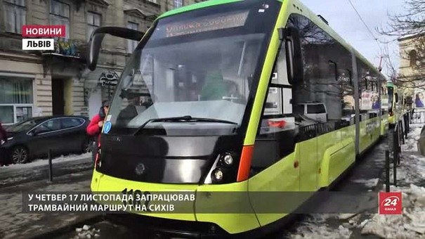 З Сихова до центру за півгодини: перший робочий день сихівського трамвая