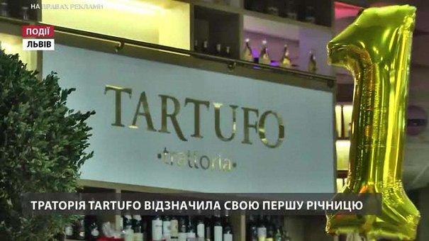 Траторія Tartufo відзначила свою першу річницю