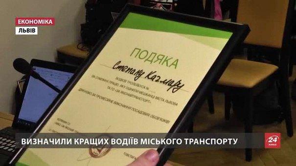 У Львові визначили найкращих водіїв громадського транспорту