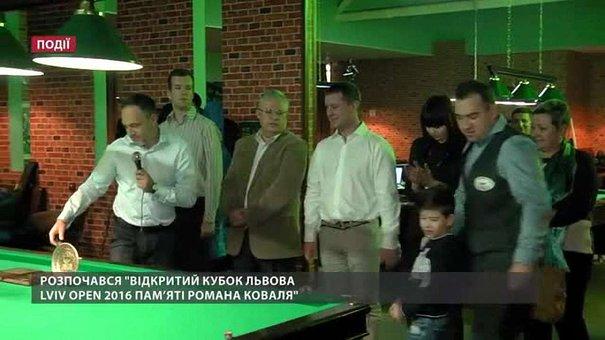 Розпочався «Відкритий кубок Львова Lviv Open 2016 пам'яті Романа Коваля»