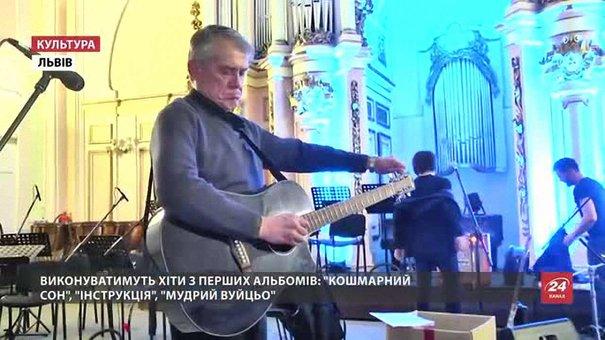 У Львові легендарний «Лесик Band» дав перший концерт з оркестром