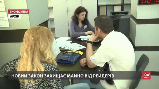 У Львівському управлінні юстиції розповіли про захист від рейдерів
