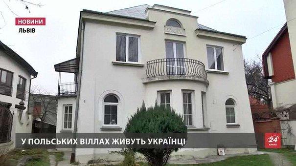 Поляки знову заговорили про повернення майна в Західній Україні