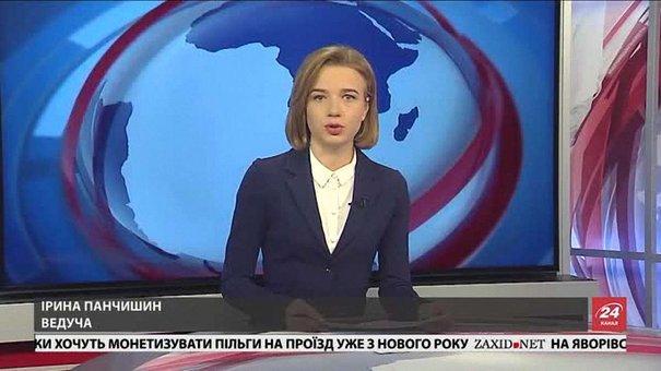 Головні новини Львова за 24 листопада