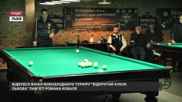 Відбувся фінал міжнародного турніру «Відкритий Кубок Львова» пам'яті Романа Коваля