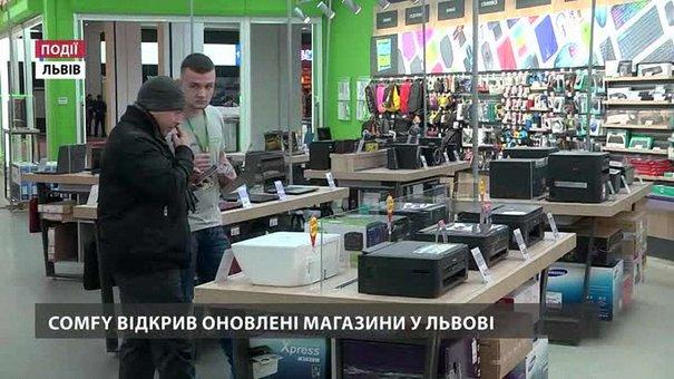 COMFY відкрив оновлені магазини у Львові