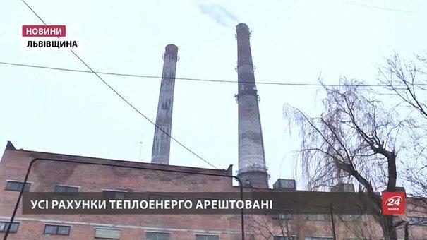 У Червонограді мерія віддає в концесію теплоенерго, а його мільйонні борги залишає собі
