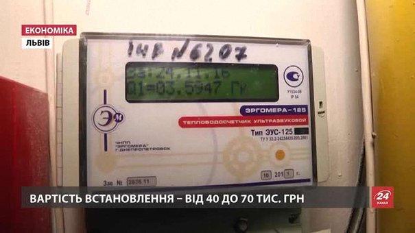 Встановлення теплового лічильника львів'янам обійдеться в ₴40-70 тис.