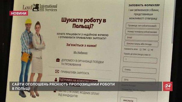 З 1 січня змінюються правила працевлаштування українців у Польщі